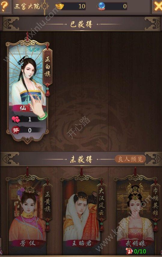 皇上吉祥2微信小程序游戏官网下载最新版图片1