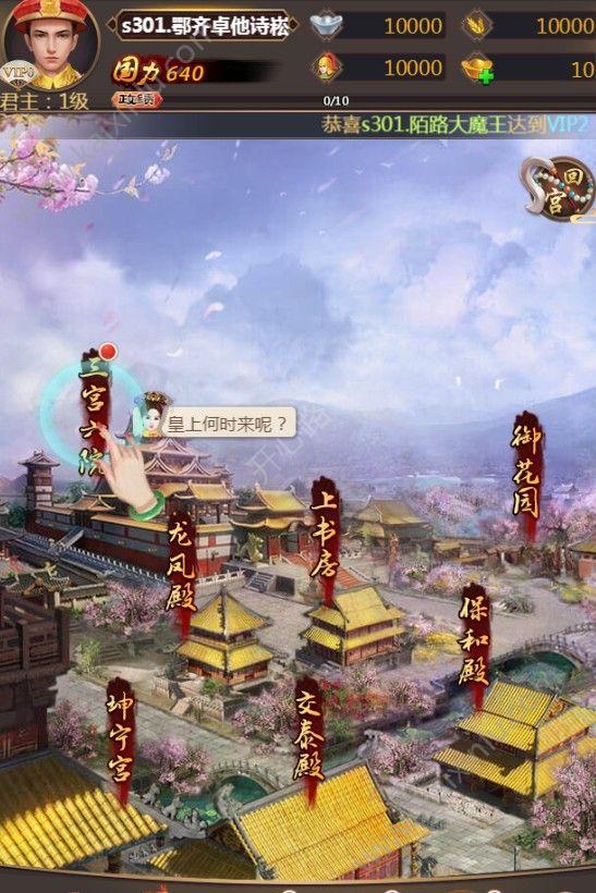 皇上吉祥2微信小程序游戏官网下载最新版图片2