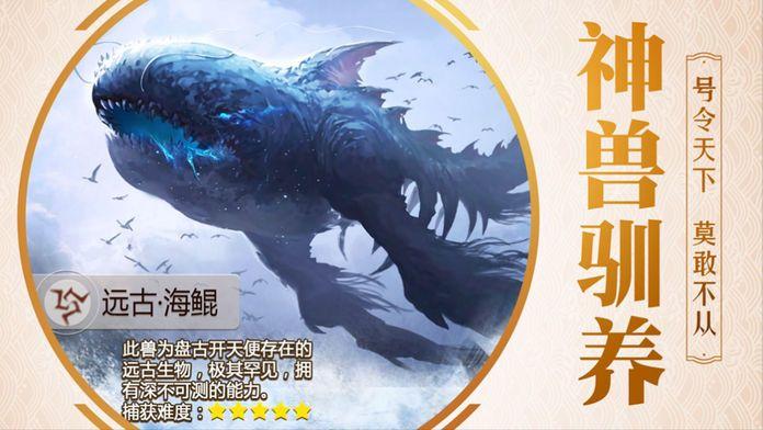 山海经2019手游官方正版图片3