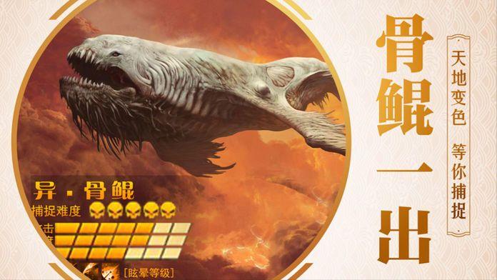 山海经2019手游官方正版图片1