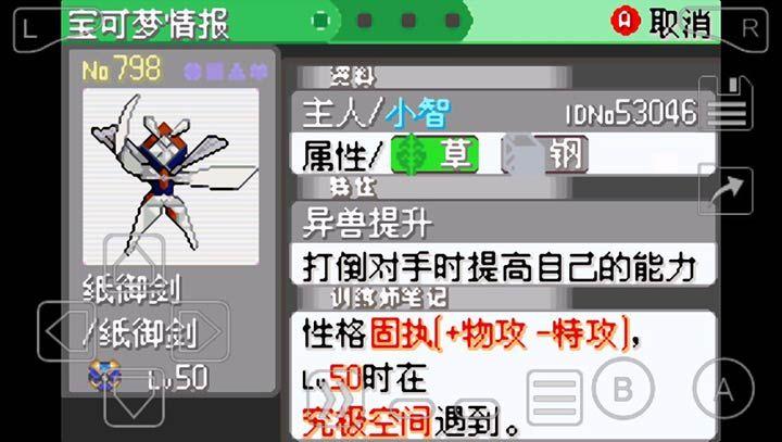口袋妖怪究极绿宝石3mega石分布修复版攻略最新版图片1