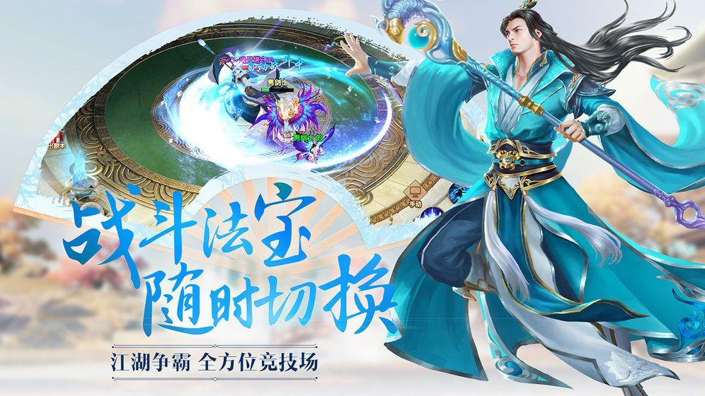 剑心缥缈录手游官方正式版图片3