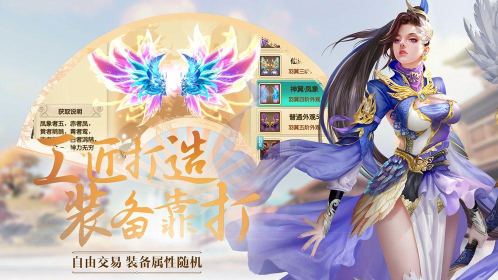 剑心缥缈录手游官方正式版图片2