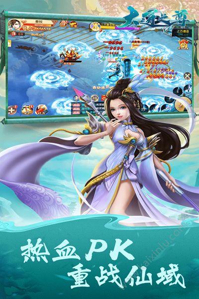 大道之尊游戏官方正式版图片2